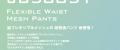 男女兼用フレキシブルパンツ JB58051