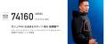 Z-DRAGON空調服 74610 74180