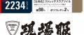 XEBEC 現場服 2243シリーズ
