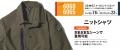 XEBEC 6060 6065 ひんやりニットシャツ