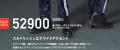 JAWIN 52900シリーズ