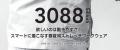 SOWA 3088シリーズ